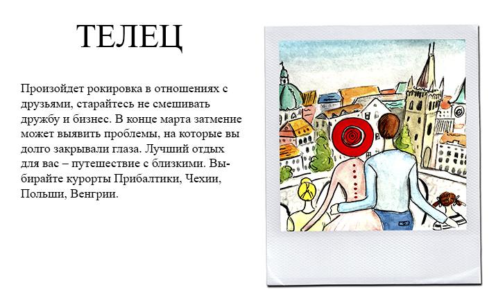 телец2