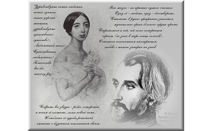 Полины Виардо и Тургенев