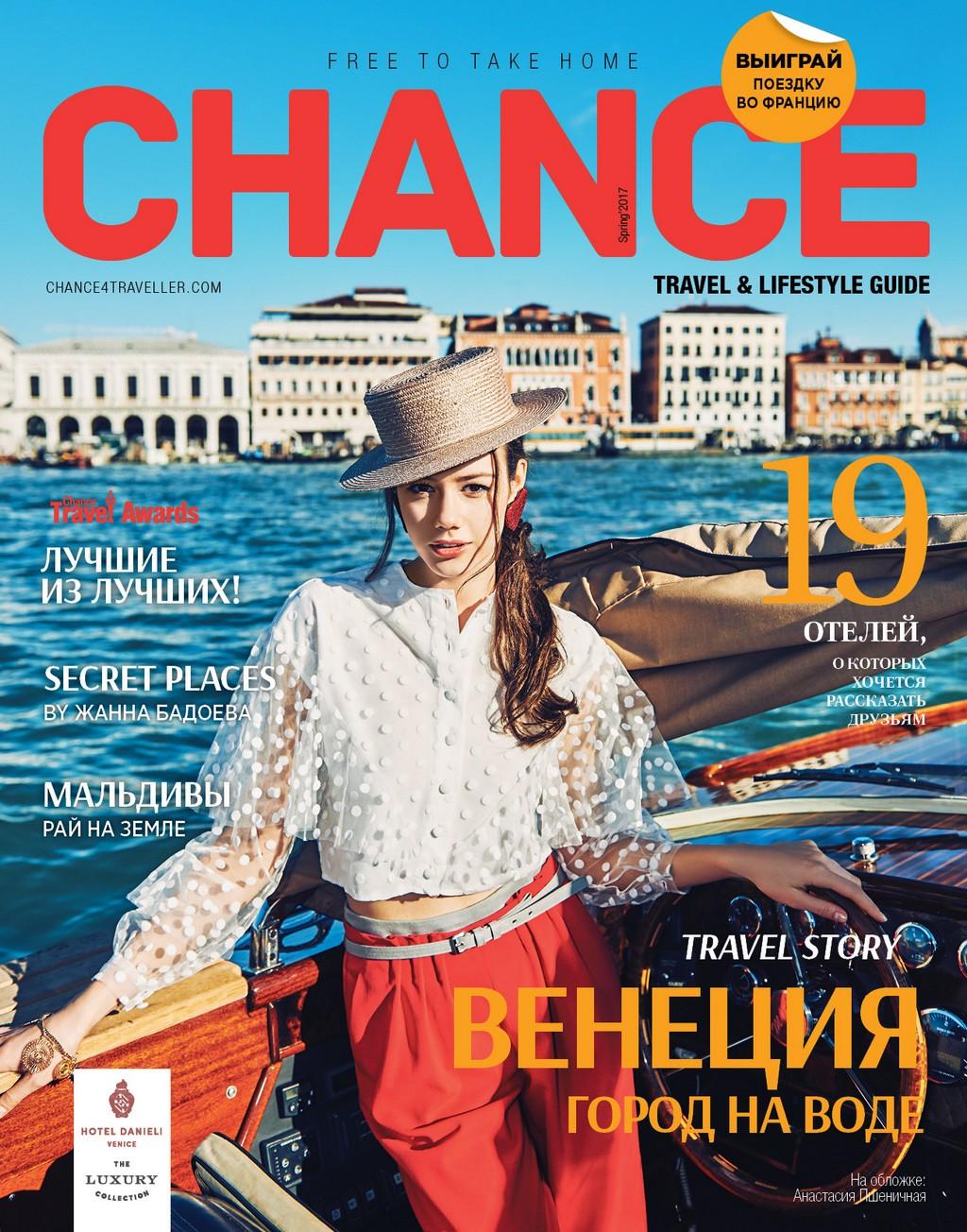 Весенний выпуск журнала Chance