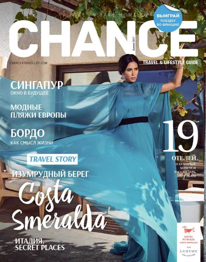 cover_CHANCE_summer
