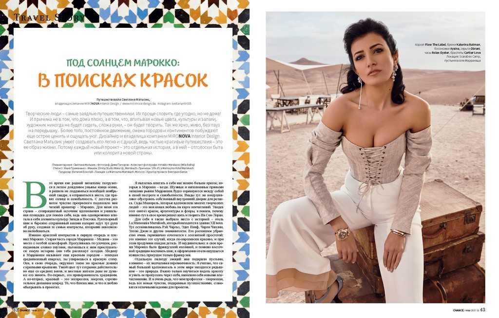 Светлана Матызик – главная героиня Travel Story зимнего выпуска журнала СHANCE