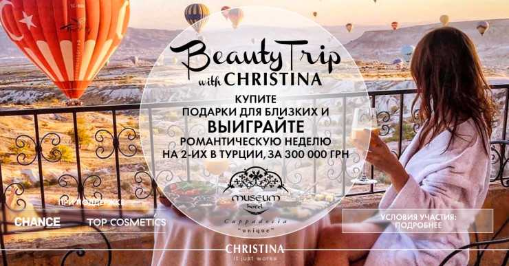TopCosmetics_Christina_BeautyTrip_Smm_1200x628