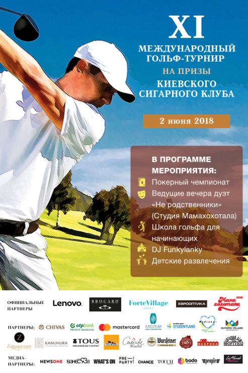 XI Международный гольф-турнир_афиша