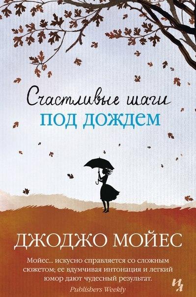 Dzhodzho_Mojes__Schastlivye_shagi_pod_dozhdem