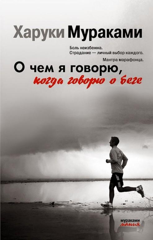 Haruki_Murakami__O_chem_ya_govoryu_kogda_govoryu_o_bege