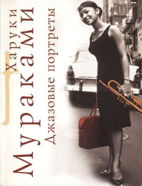 «Джазовые портреты» Харуки Мураками