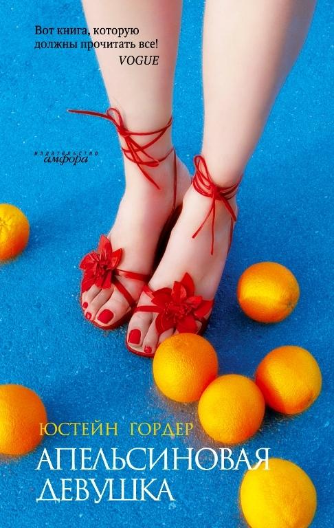 «Апельсиновая девушка» Юстейн Гордер