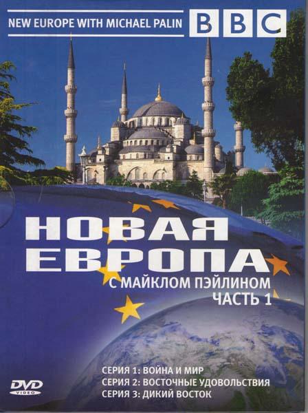 Новая Европа с Майклом Пэйлином Фото: DokOnline