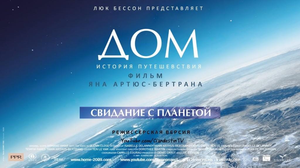 Дом. Свидание с планетой Фото: КиноПоиск