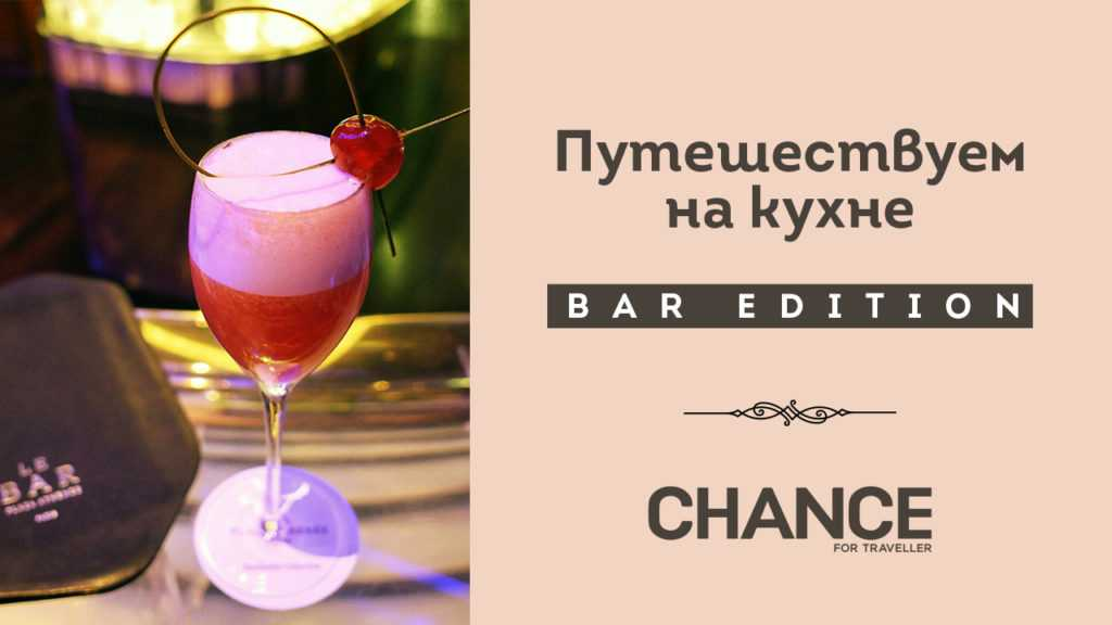 Bar Edition