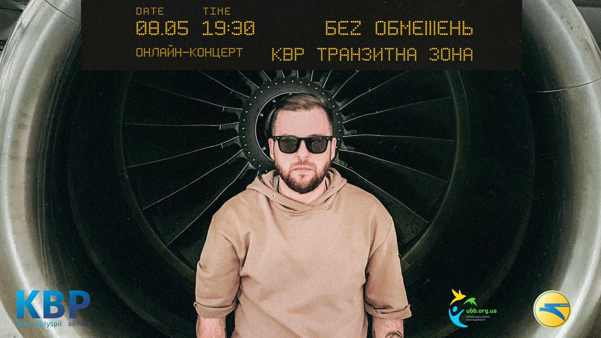 """В аэропорту """"Борисполь"""" выступит группа """"БЕZ ОБМЕЖЕНЬ"""""""
