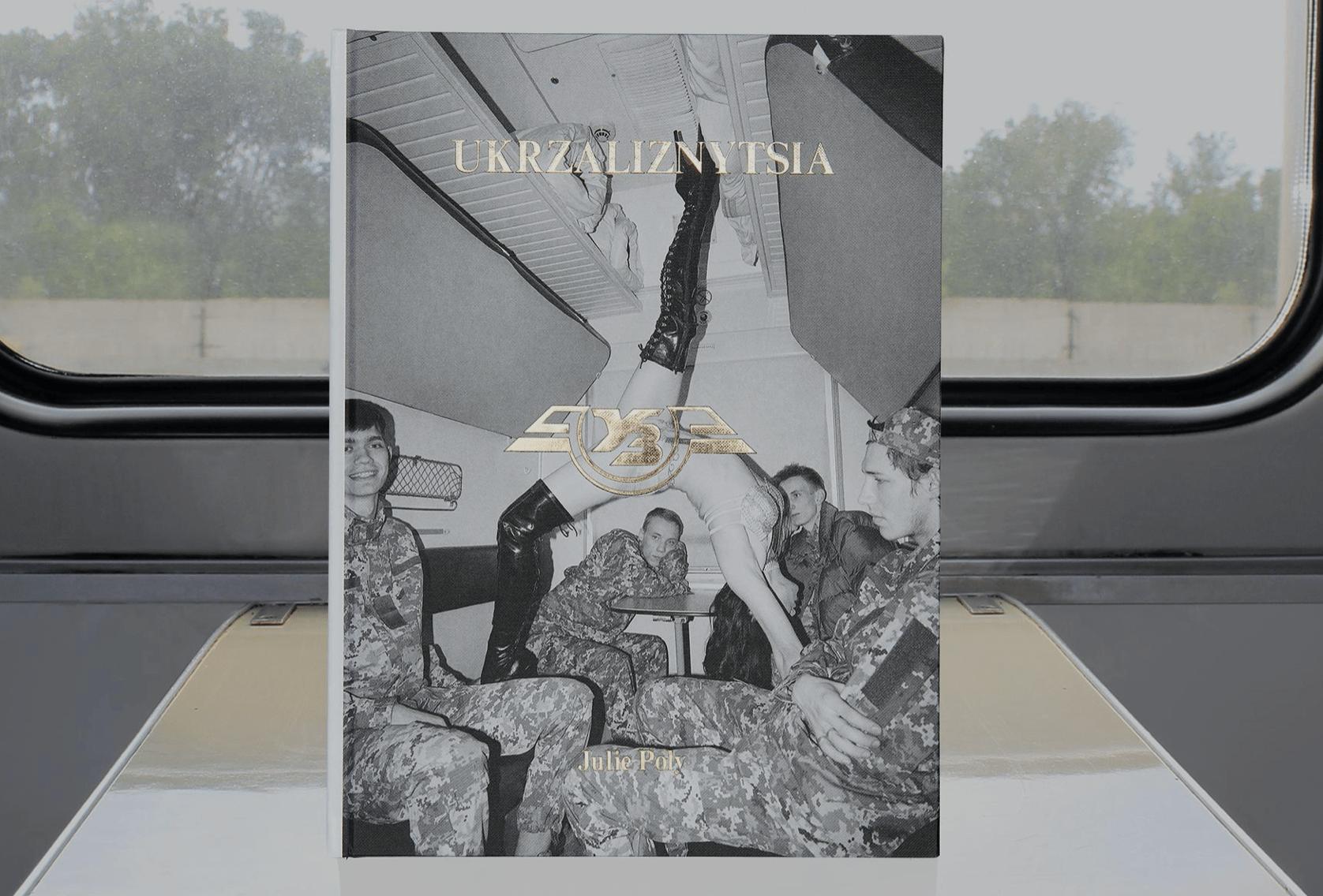 В Украине выпустили фотокнигу о поездах