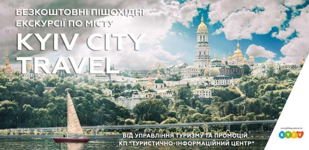 В Киеве запускают бесплатные экскурсии