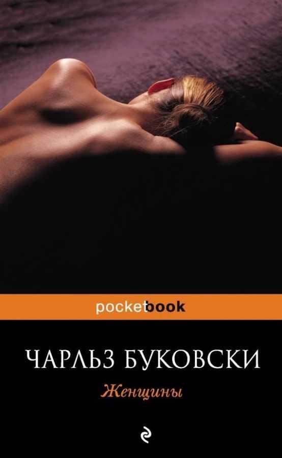 «Женщины»Чарльз Буковски