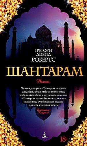 «Шантарам», Грегори Робертс