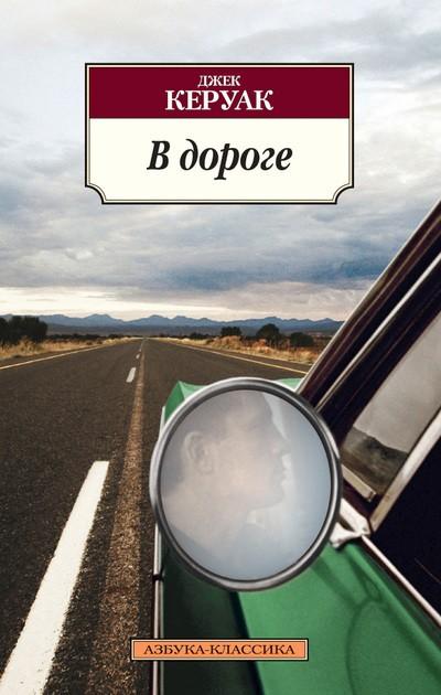 На дороге Джек Керуак