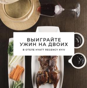 Конкурс от Chance for Traveller и Hyatt Regency Kyiv