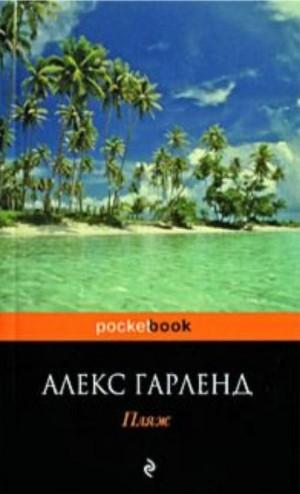 «Пляж» книга о Таиланде