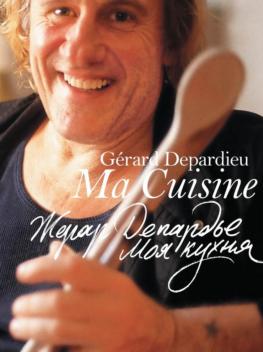 Жерар Депардье, «My Kitchen»