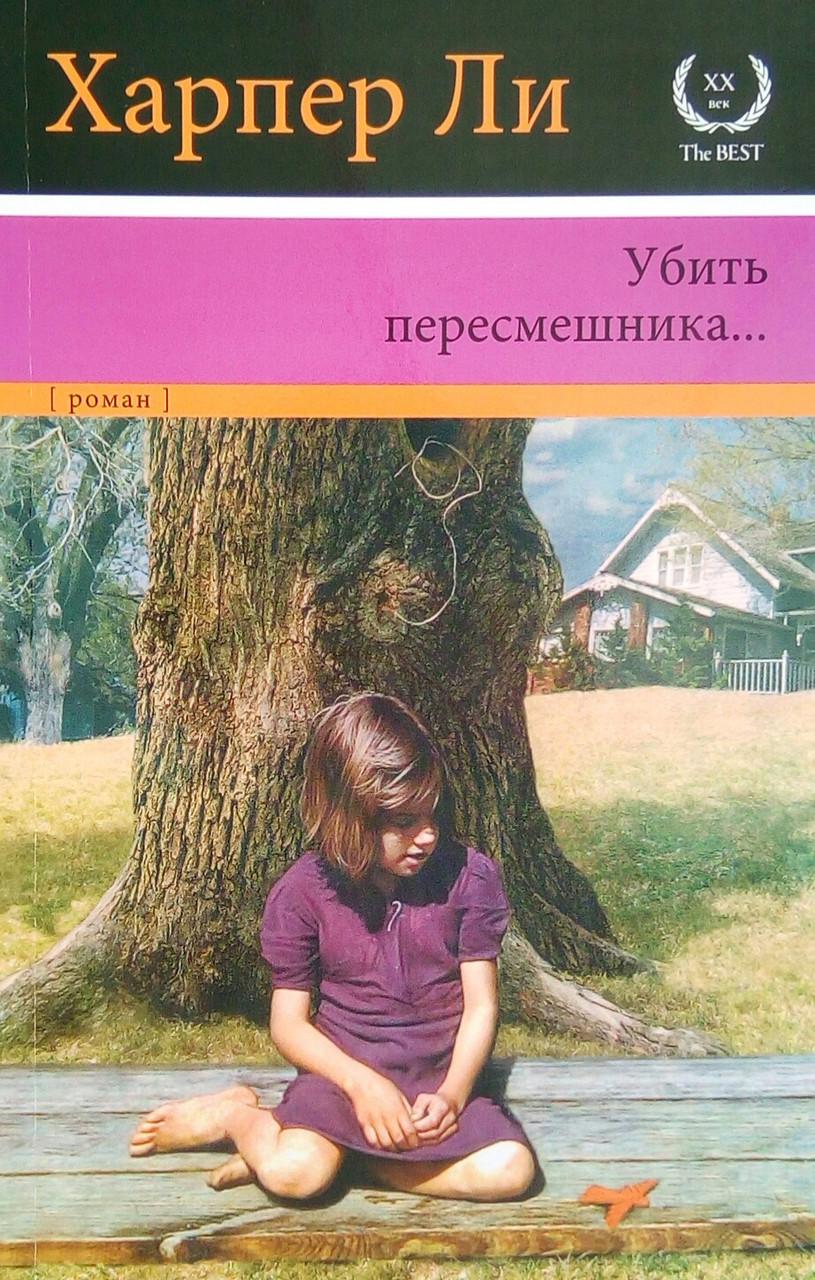 Харпер Ли «Убить пересмешника» рекомендации Елены Зеленской