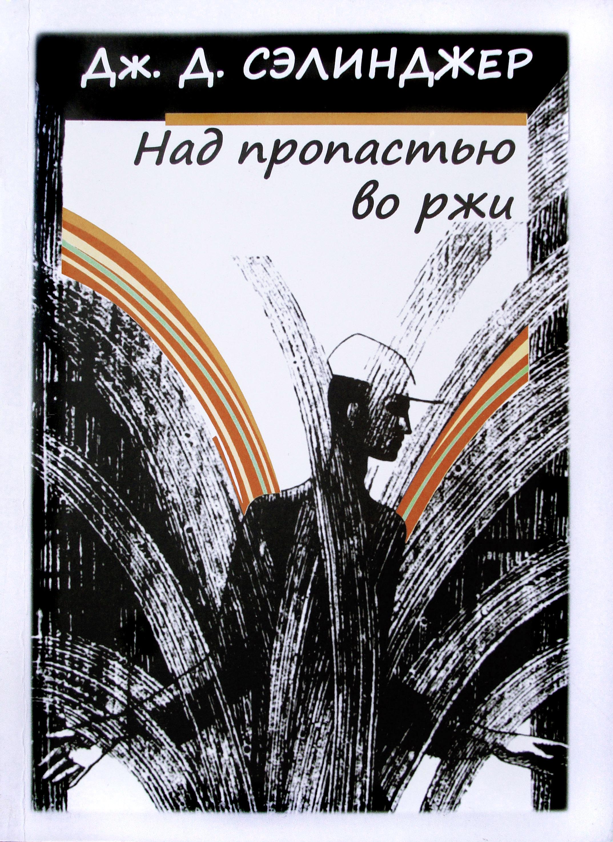 Дж. Д. Сэлинджер «Над пропастью во ржи»